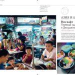 Afishamir Georgetown Food Feature